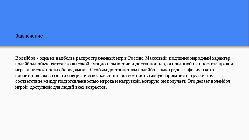 Заключение Волейбол - одна из наиболее распространенных игр в России. Массовы...