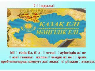 Мәңгілік Ел, бұл - Ұлттық қауіпсіздік және Қазақстанның жалпы әлемдік және өң