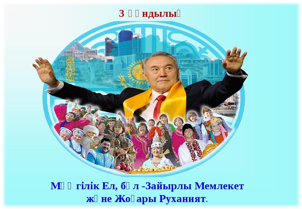 Мәңгілік Ел, бұл -Зайырлы Мемлекет және Жоғары Руханият. 3 құндылық