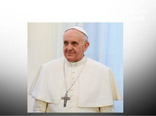 13 марта 2013 года папой римским был избран Хорхе Марио Бергольо из Аргентины