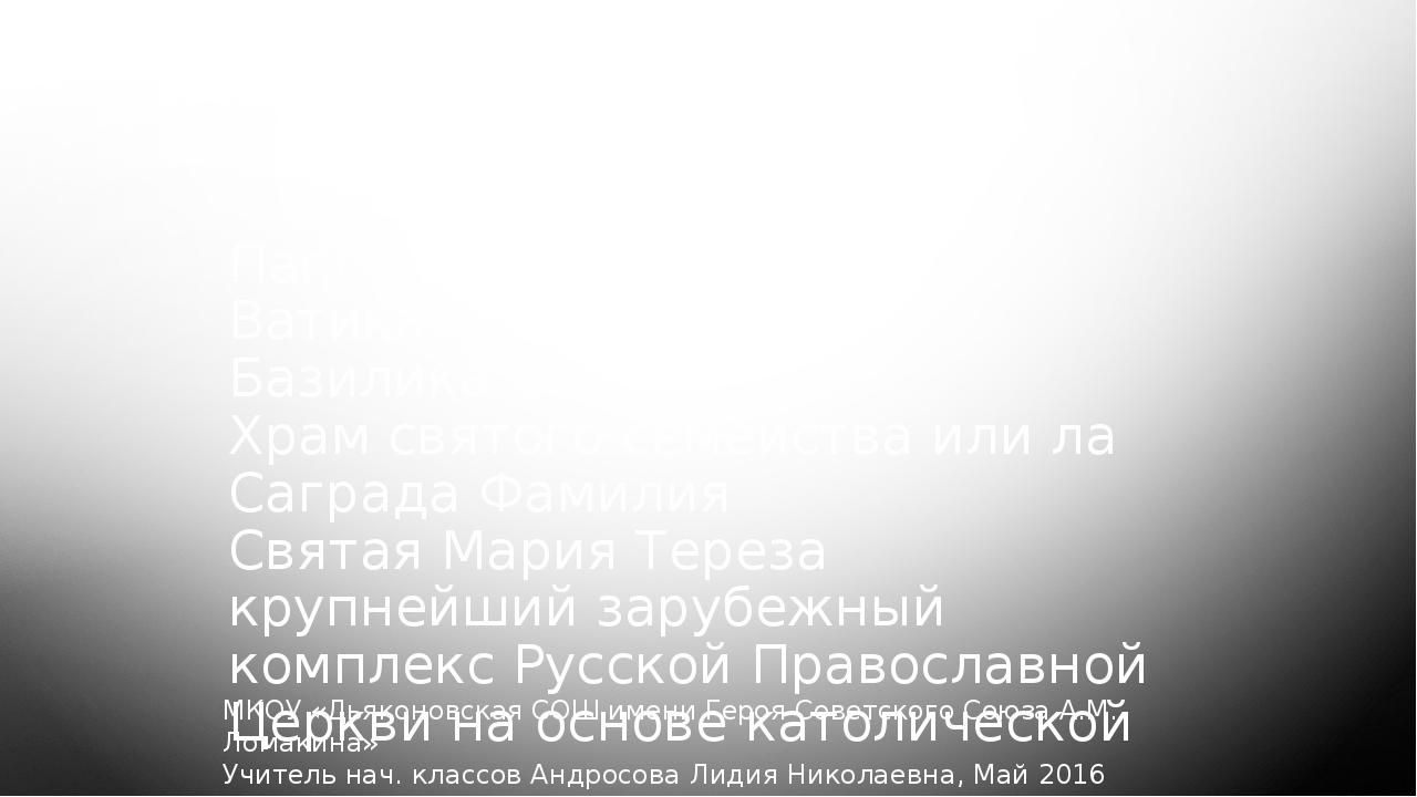 Католические Соборы мира Папство Ватикан Базилика Сакре-Кёр Храм святого семе...