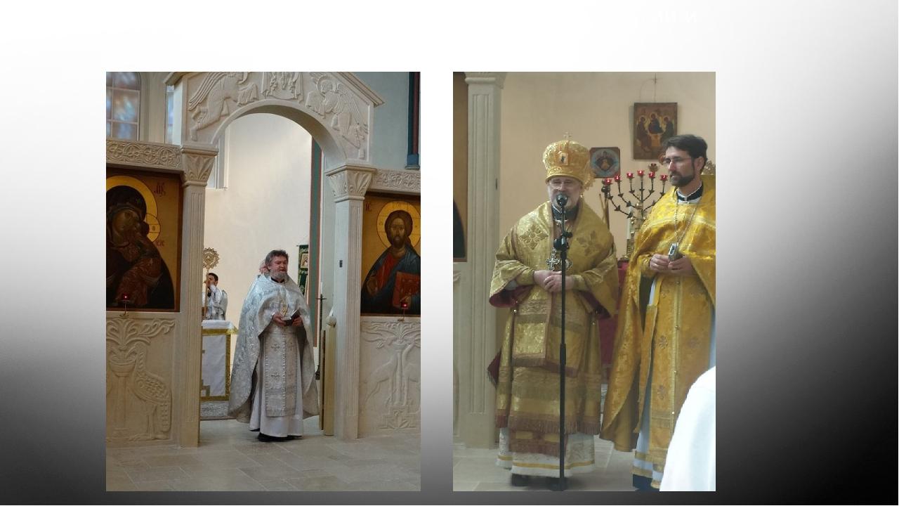 Настоятель церкви Отец Сергей Овсянников Епископ из Бельгии и священник отец...