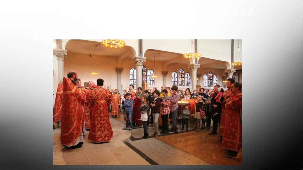 Торжественное Причастие в русской церкви им.николая чудотворца, Амстердам