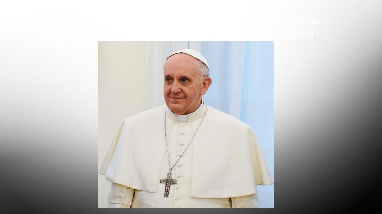 13 марта 2013 года папой римским был избран Хорхе Марио Бергольо из Аргентины...