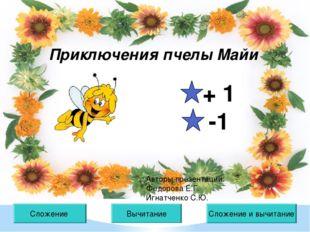 Сложение Вычитание Приключения пчелы Майи Сложение и вычитание + 1 -1 Авторы