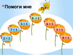 Помоги мне 2 + 1 7 + 1 5 + 1 9 + 1 6 + 1 3 + 1 0 + 1