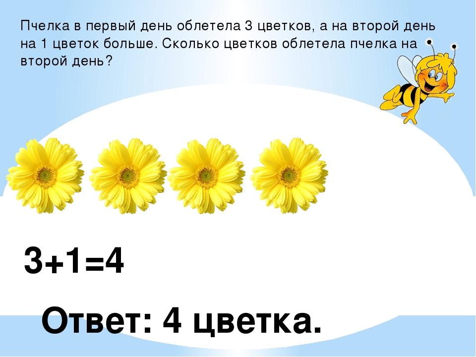 Пчелка в первый день облетела 3 цветков, а на второй день на 1 цветок больше....