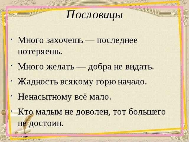 Пословицы Много захочешь — последнее потеряешь. Много желать — добра не видат...