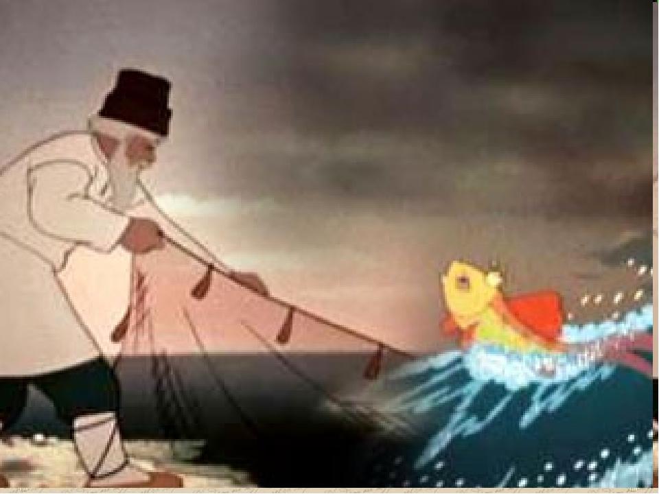 картинка из сказки рыбак и рыбка