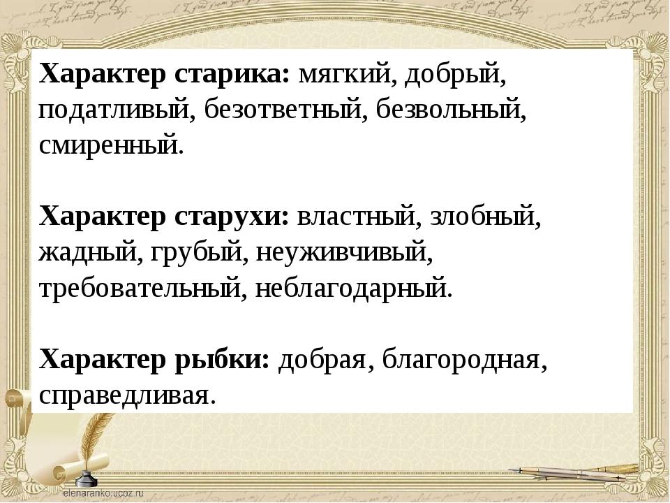 Характер старика: мягкий, добрый, податливый, безответный, безвольный, смирен...