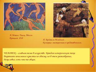 А. Матис. Танец. Масло. Франция. 1910 П. Брейтель Младший . Ярмарка с театрал