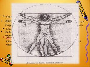 Древняя Греция Скульптор Поликлет в V веке до н. э. создал систему идеальных