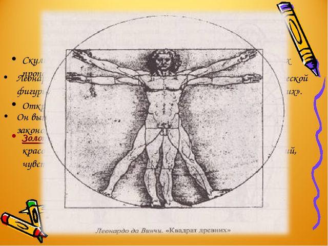 Древняя Греция Скульптор Поликлет в V веке до н. э. создал систему идеальных...