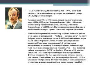 БОБРОВ Всеволод Михайлович (1922 – 1979), советский хоккеист, заслуженный м