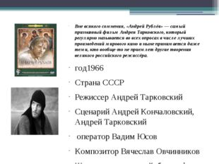Вне всякого сомнения, «Андрей Рублёв»— самый признанный фильм Андрея Тарковс