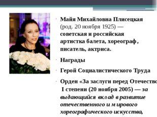 Майя Михайловна Плисецкая (род. 20 ноября 1925) — советская и российская арти