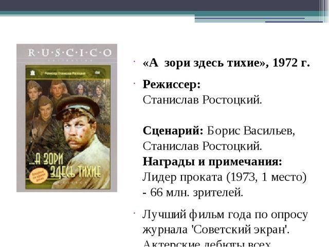 «А зори здесь тихие», 1972 г. Режиссер: Станислав Ростоцкий. Сценарий: Борис...