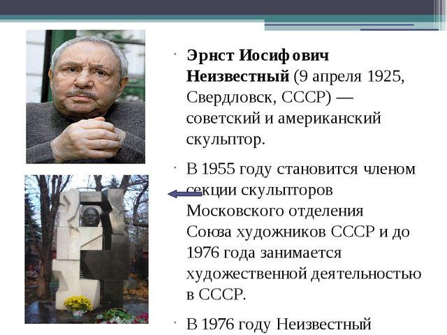 Эрнст Иосифович Неизвестный (9 апреля 1925, Свердловск, СССР)— советский и а...