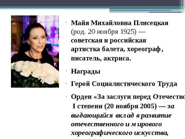 Майя Михайловна Плисецкая (род. 20 ноября 1925) — советская и российская арти...