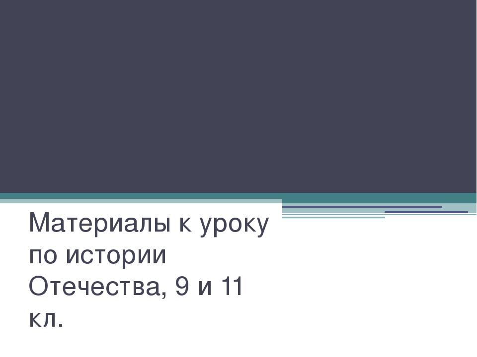 Культура и спорт в 1980-е г.г. в СССР. Материалы к уроку по истории Отечества...
