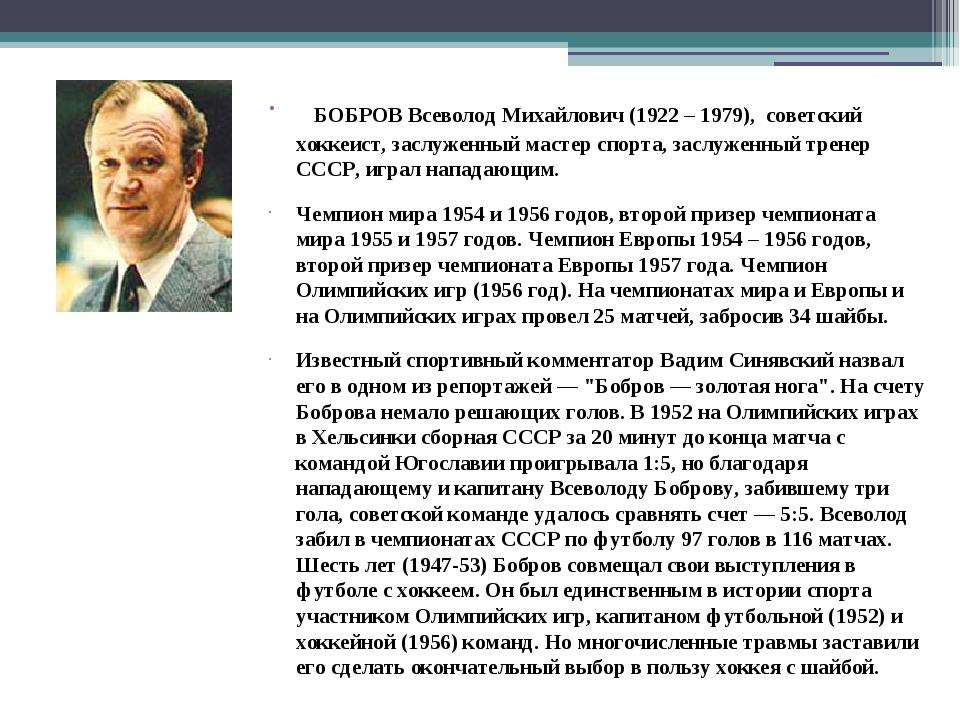 БОБРОВ Всеволод Михайлович (1922 – 1979), советский хоккеист, заслуженный м...