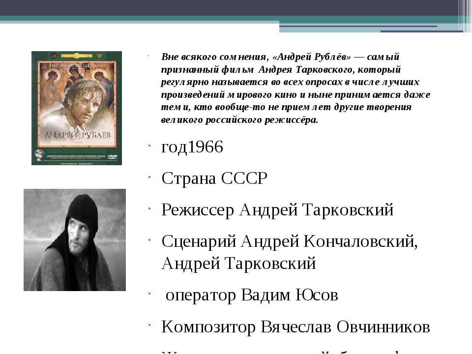 Вне всякого сомнения, «Андрей Рублёв»— самый признанный фильм Андрея Тарковс...