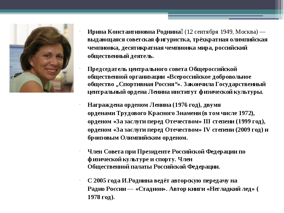 Ирина Константиновна Роднина́ (12 сентября 1949, Москва)— выдающаяся советск...