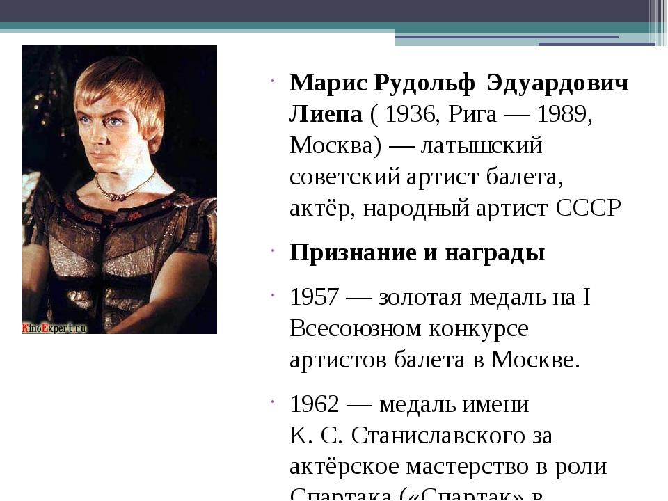 Марис Рудольф Эдуардович Лиепа ( 1936, Рига— 1989, Москва)— латышский совет...