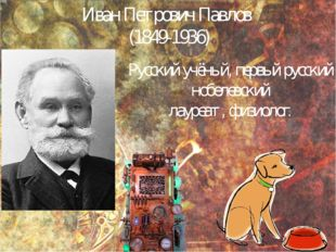Русский учёный, первый русский нобелевский лауреат,физиолог. Иван Петрович П