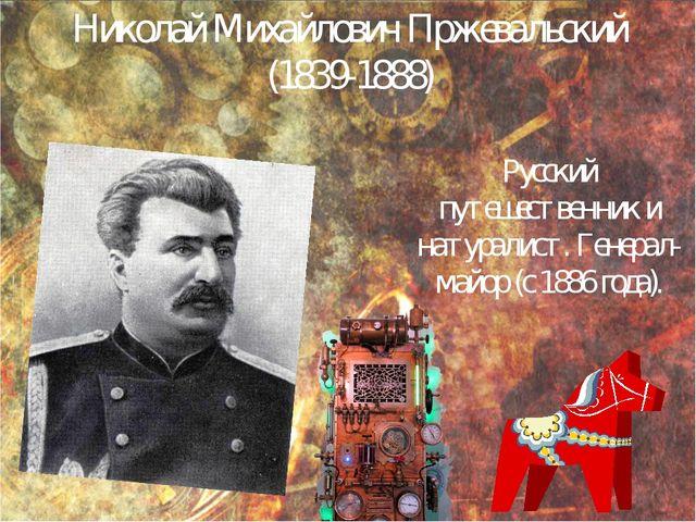 Николай Михайлович Пржевальский (1839-1888) Русский путешественник и натурали...