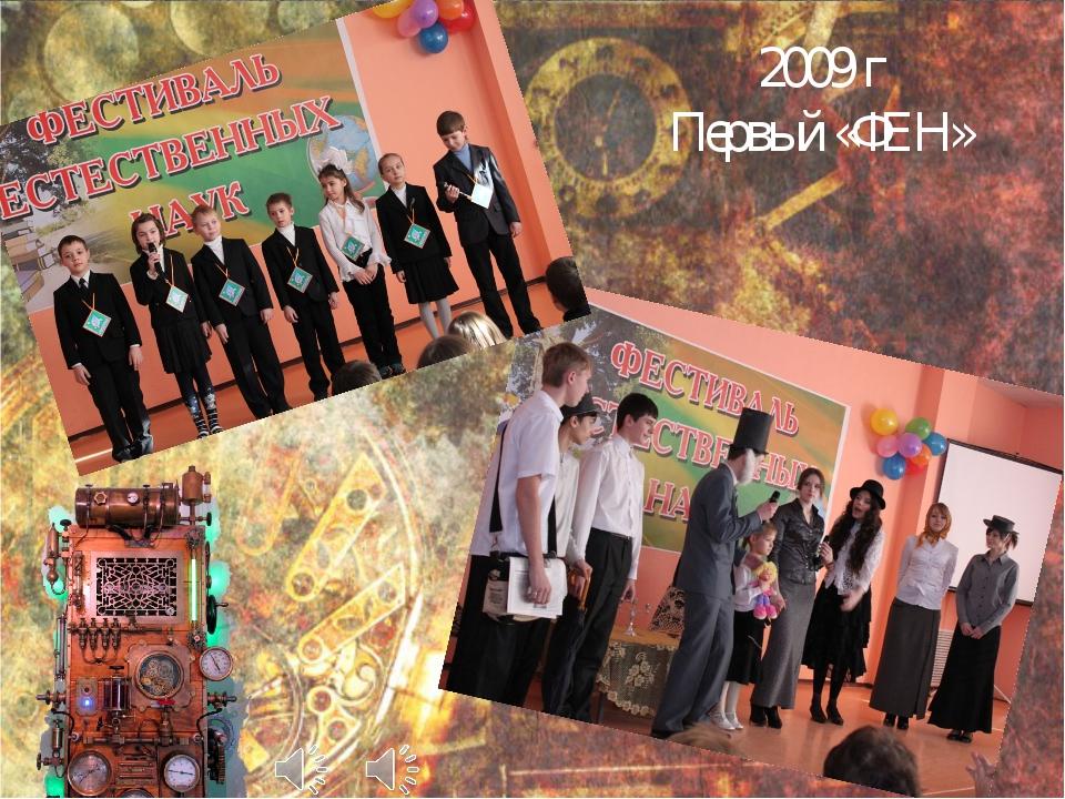 2009 г Первый «ФЕН»