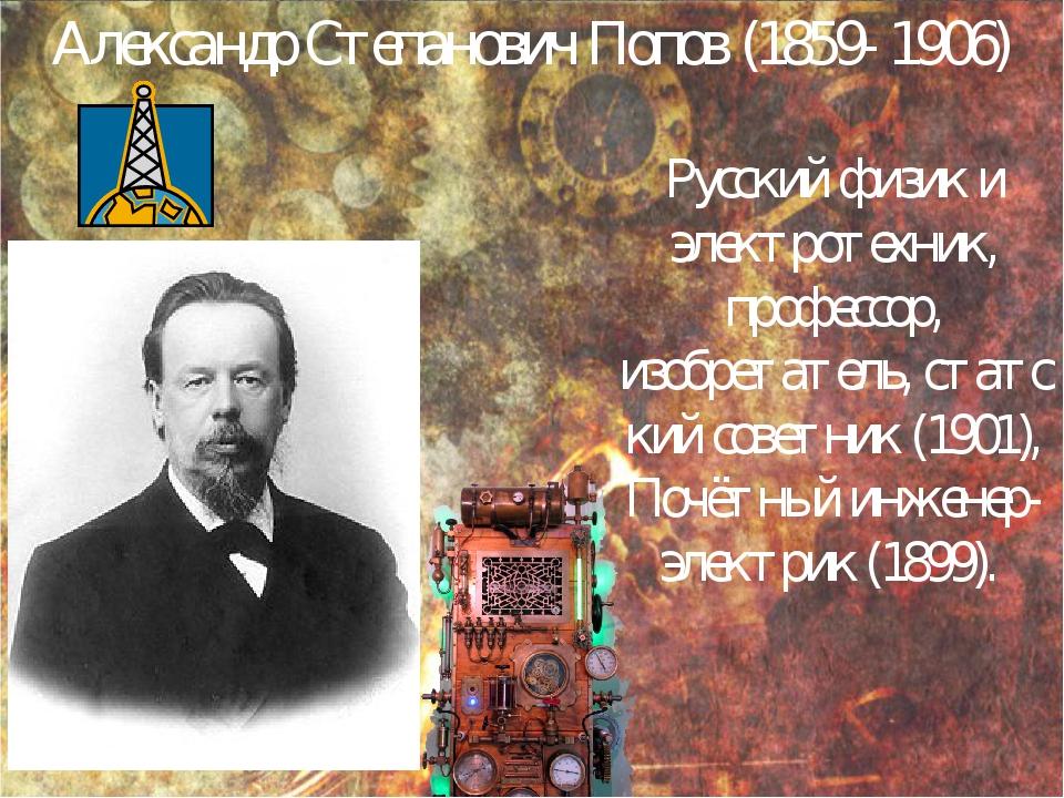 Александр Степанович Попов (1859- 1906) Русский физик и электротехник, профес...