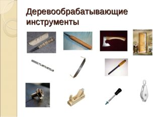 Деревообрабатывающие инструменты
