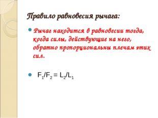 Правило равновесия рычага: Рычаг находится в равновесии тогда, когда силы, де
