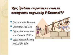 Как древние строители смогли построить пирамиду в Египте??? Пирамида Хеопса В