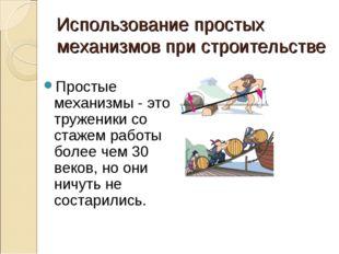 Использование простых механизмов при строительстве Простые механизмы - это тр