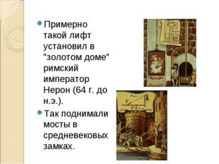 """Примерно такой лифт установил в """"золотом доме"""" римский император Нерон (64 г."""