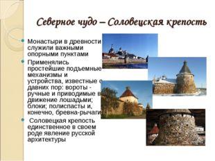 Северное чудо – Соловецская крепость Монастыри в древности служили важными оп