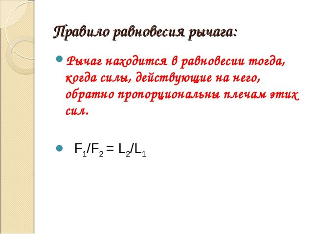 Правило равновесия рычага: Рычаг находится в равновесии тогда, когда силы, де...