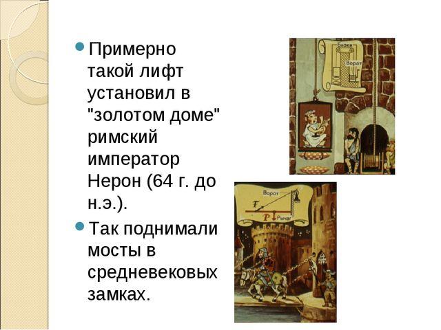 """Примерно такой лифт установил в """"золотом доме"""" римский император Нерон (64 г...."""