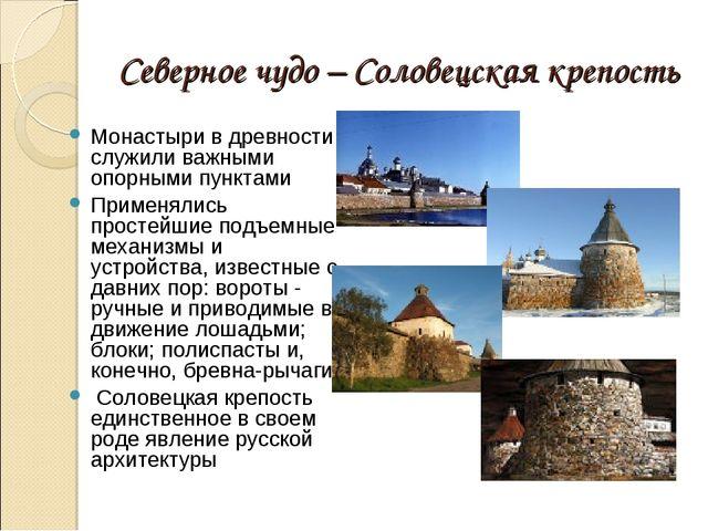 Северное чудо – Соловецская крепость Монастыри в древности служили важными оп...