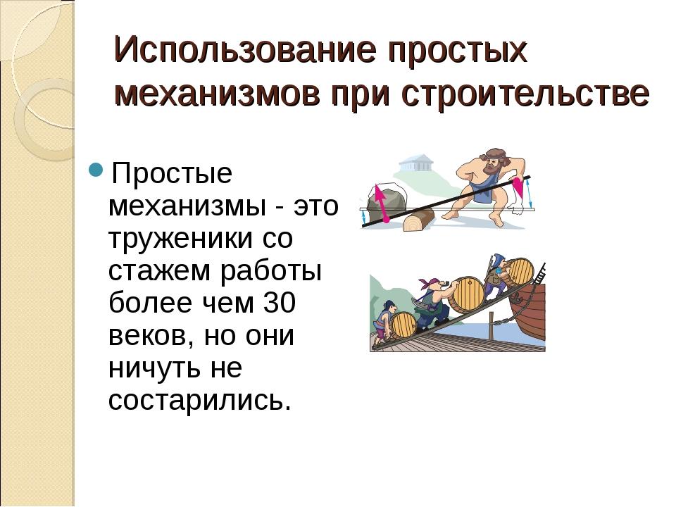 Использование простых механизмов при строительстве Простые механизмы - это тр...