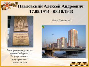 Павловский Алексей Андреевич 17.05.1914 - 08.10.1943 Мемориальная доска на зд