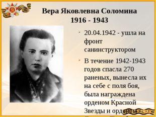 Вера Яковлевна Соломина 1916 - 1943 20.04.1942 - ушла на фронт санинструкторо
