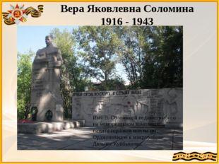 Вера Яковлевна Соломина 1916 - 1943 Имя В. Соломиной недавно выбито на мемори