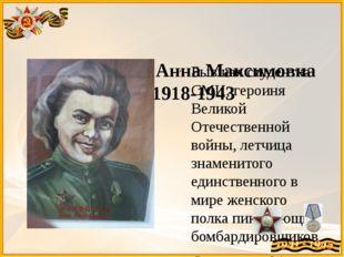 Язовская Анна Максимовна 1918-1943  Бывшая студентка СМИ, героиня Великой О