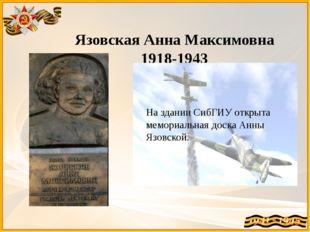 Язовская Анна Максимовна 1918-1943   На здании СибГИУ открыта мемориальная