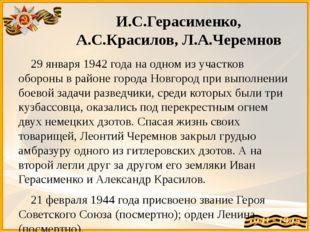 И.С.Герасименко, А.С.Красилов, Л.А.Черемнов 29 января 1942 года на одном из у