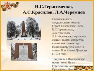 И.С.Герасименко, А.С.Красилов, Л.А.Черемнов Обелиск в честь тридцатилетия под