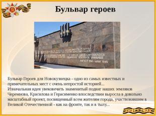 Бульвар Героев для Новокузнецка - одно из самых известных и примечательных ме